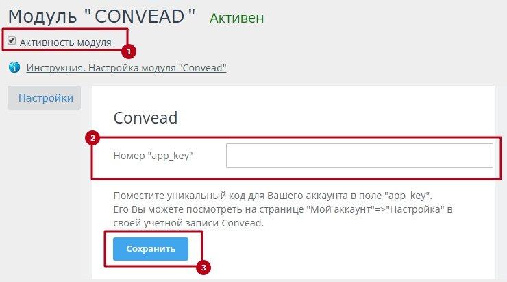 Инструкция по установке Convead на AdvantShop