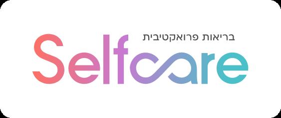 מרכז תמיכה SelfCare