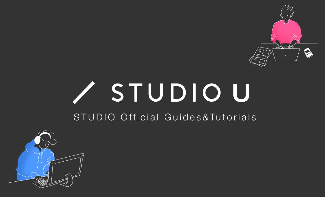 ノーコードツールを使って見よう!シリーズ1 - STUDIO編