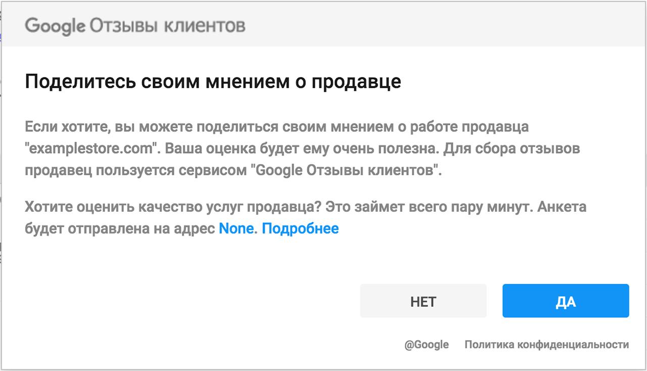 Форма согласия оставить отзыв Google отзывы