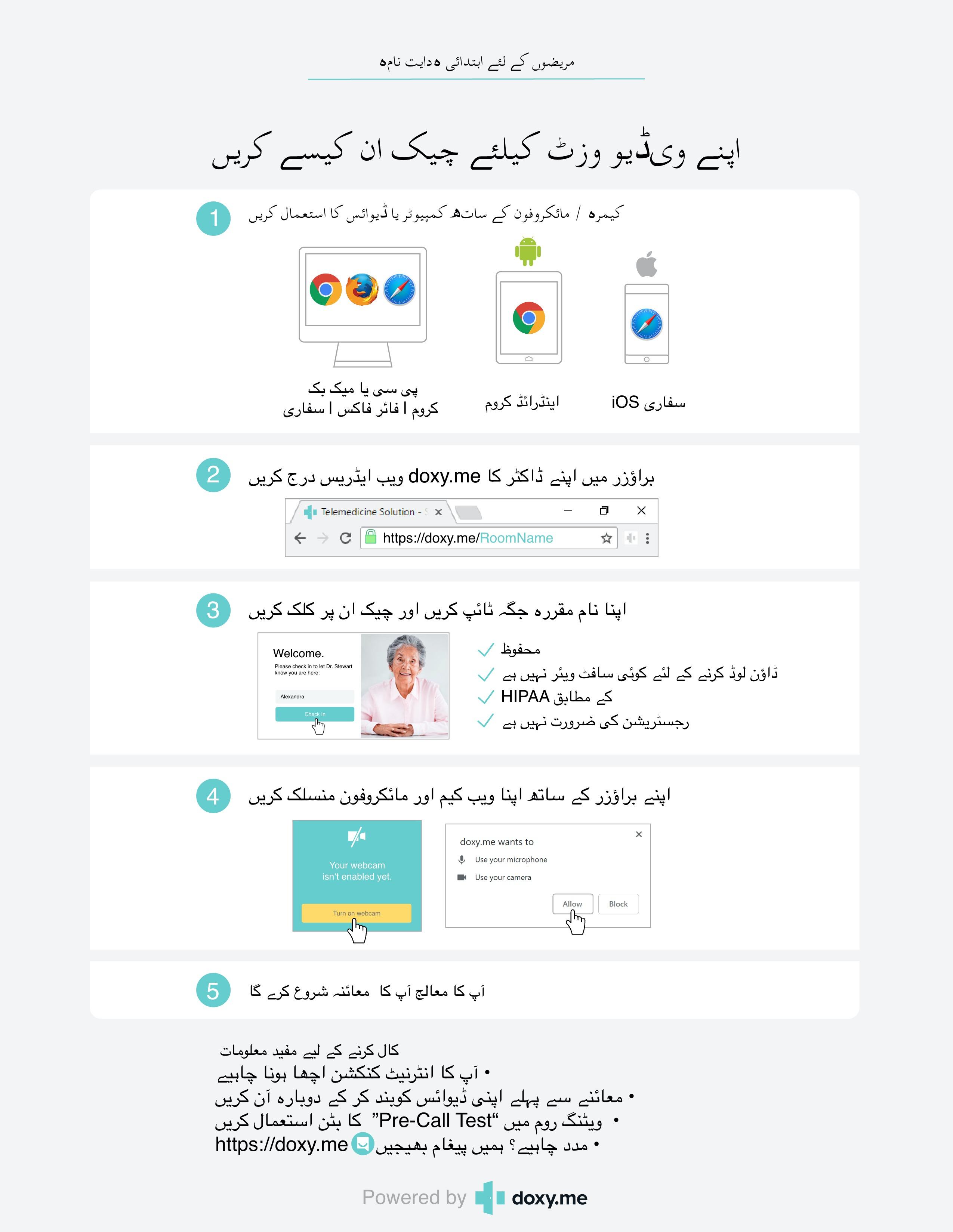 Patient Flyer in Urdu