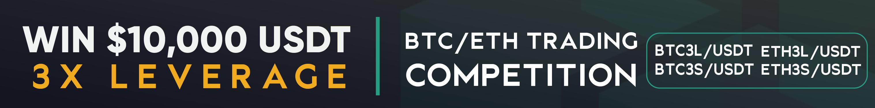 AMUN leverage BTC/ETH trading competition