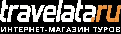 Центр поддержки travelata.ru