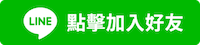 iCHEF 經銷服務 LINE 官方帳號