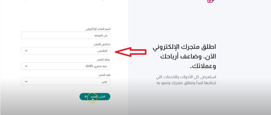 خطوات إنشاء متجر إلكتروني على ويلت