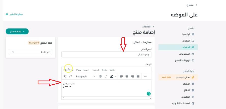 كيفية إضافة منتج على متجرك الإلكتروني