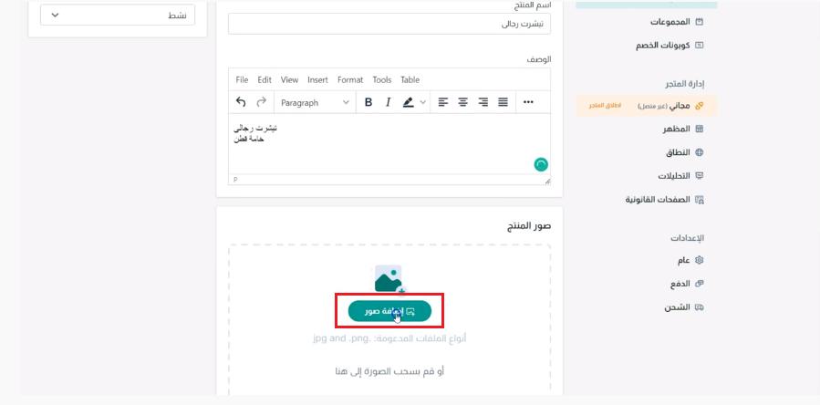 خطوات إضافة المنتجات على المتجر الإلكتروني