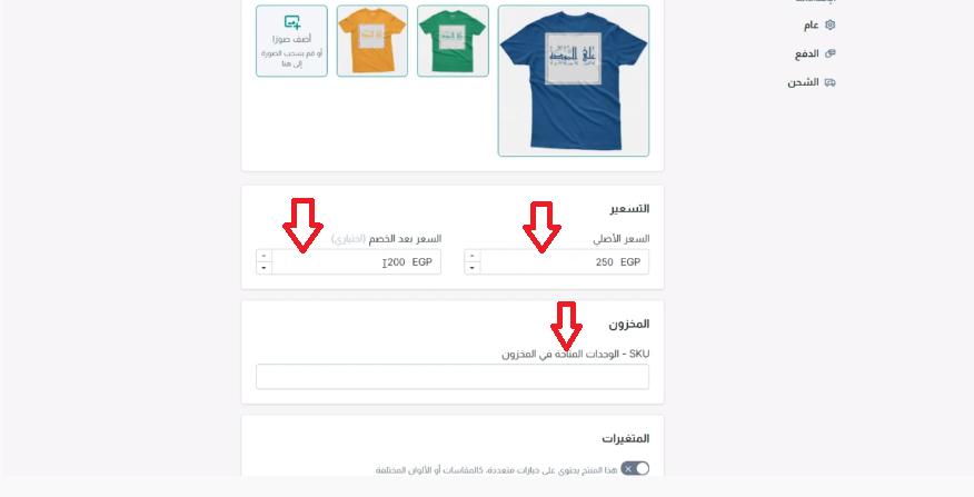 خطوات إضافة منتجات للمتجر الإلكتروني