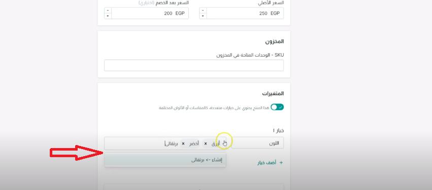 إضافة المنتجات على متجري الإلكتروني