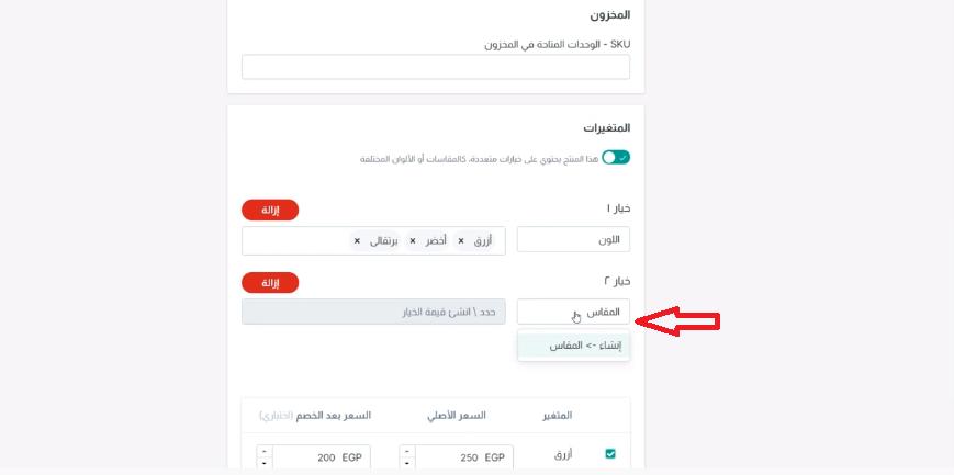 كيفية إضافة منتجاتك على المتجر الإلكتروني