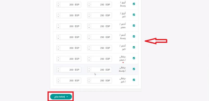إضافة المنتج وسعر المنتج للمتجر الإلكتروني