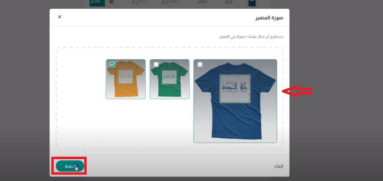 إضافة صور المنتجات على المتجر الإلكتروني