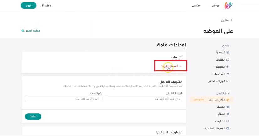 كيفية إضافة لغة ثانية على متجرك الإلكتروني