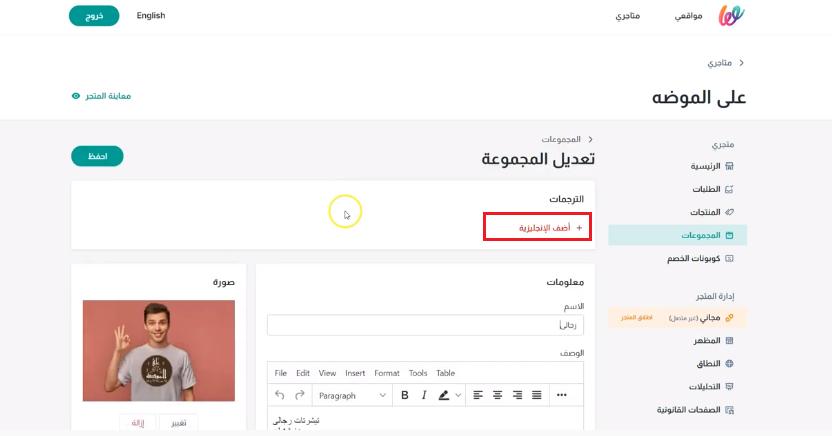 كيفية إضافة لغة ثانية على المتجر الإلكتروني