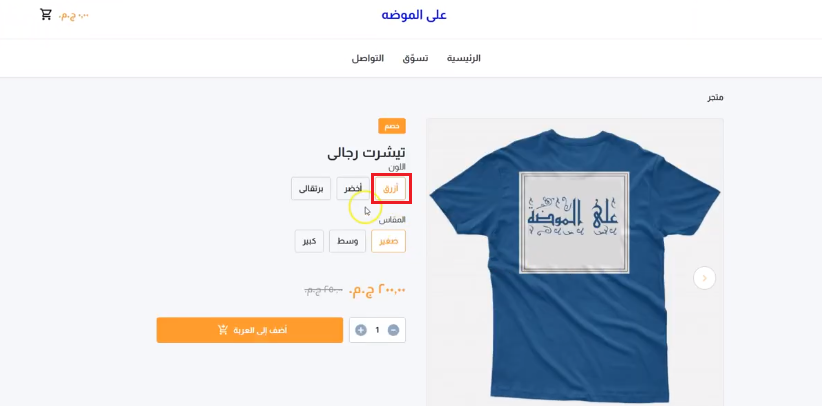 إضافة تصنيفات المنتجات على المتجر الإلكتروني