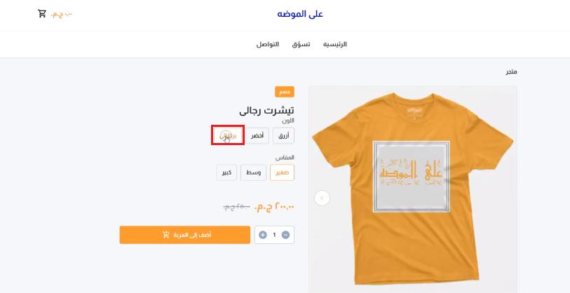 إضافة ألوان المنتجات على المتجر الإلكتروني