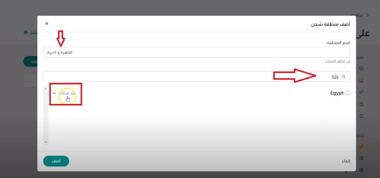 كيفية إضافة سعر الشحن في المتجر الإلكتروني