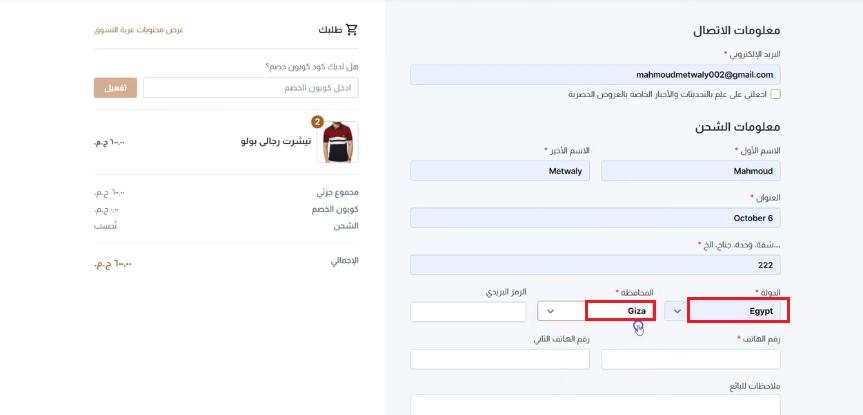 كيفية إضافة أسعار الشحن على المتجر الإلكتروني