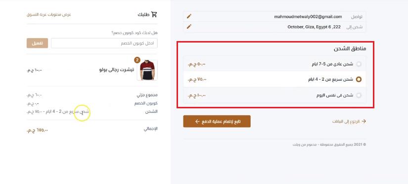 إضافة خيار الشحن السريع على متجرك الإلكتروني
