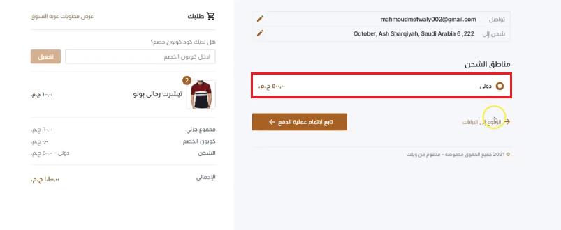 كيفية إضافة مناطق الشحن والتكلفة على المتجر الإلكتروني