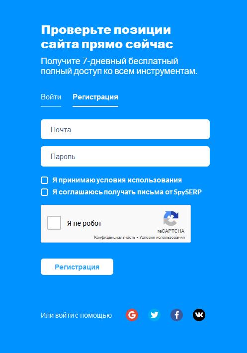 регистрация в SpySERP