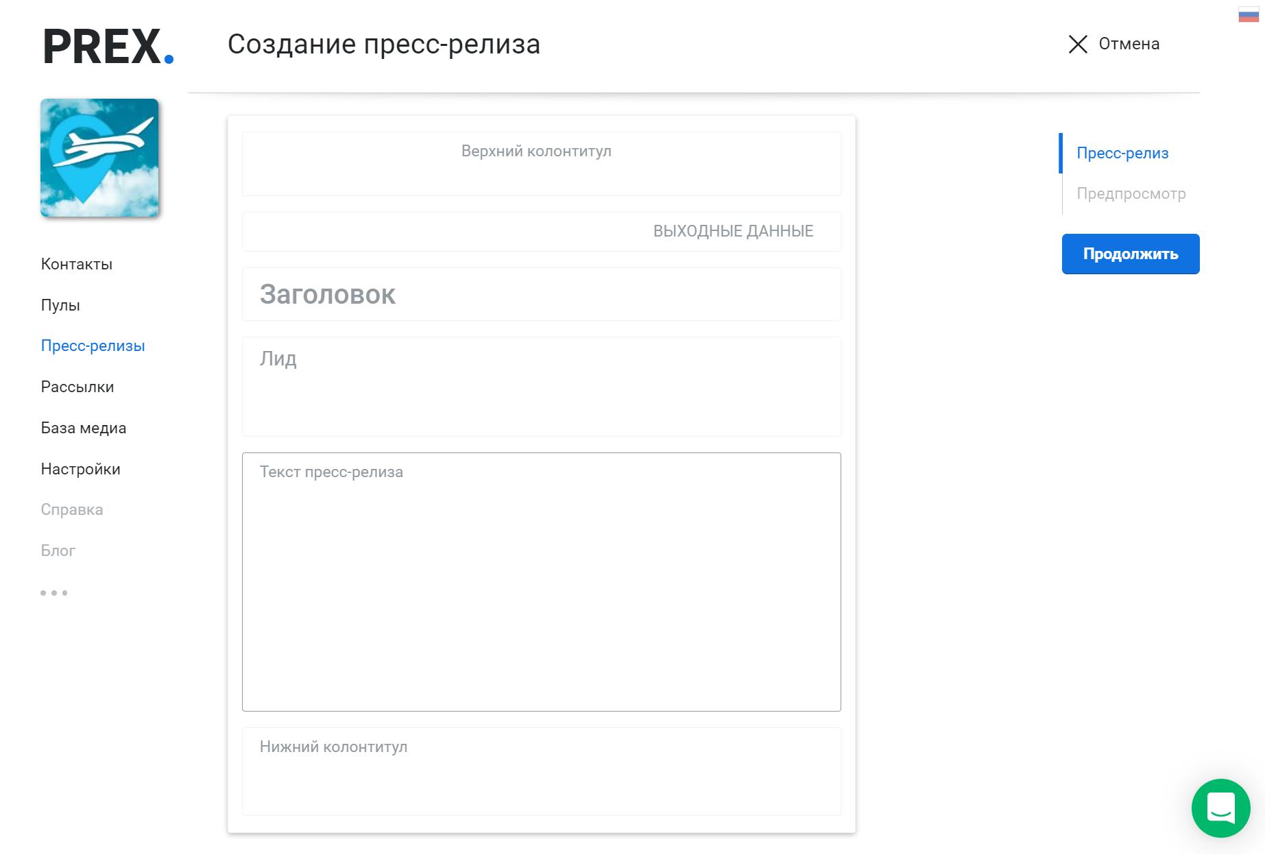 Редактор пресс-релиза в PREX
