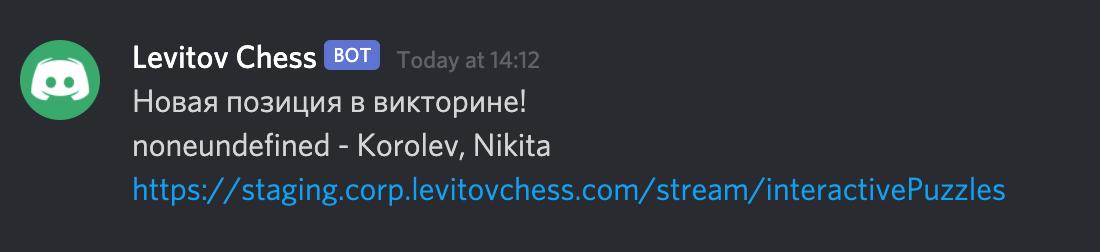 Levitov Chess bot уведомление в Discord