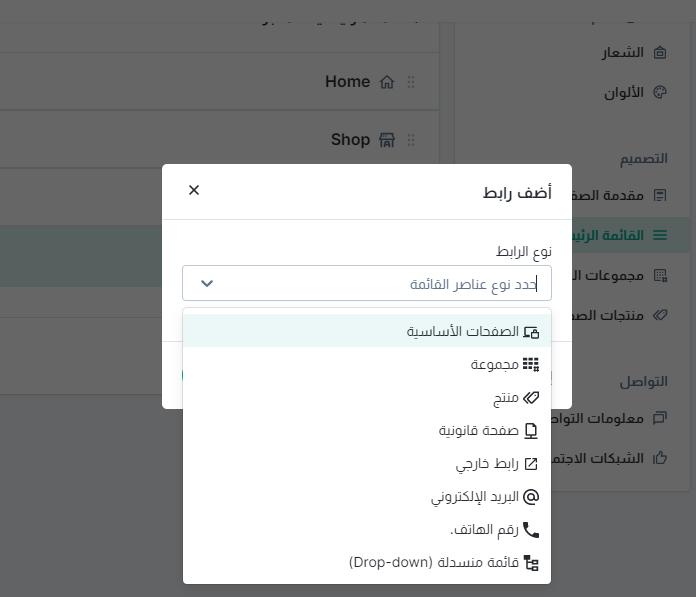 كيفية تعديل القائمة الرئيسية لمتجرك الإلكتروني