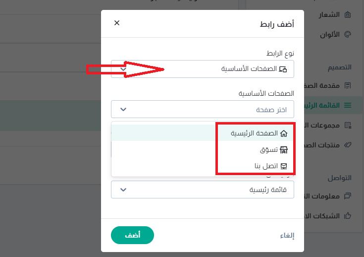 خطوات التحكم في القائمة الرئيسية لمتجرك الإلكتروني