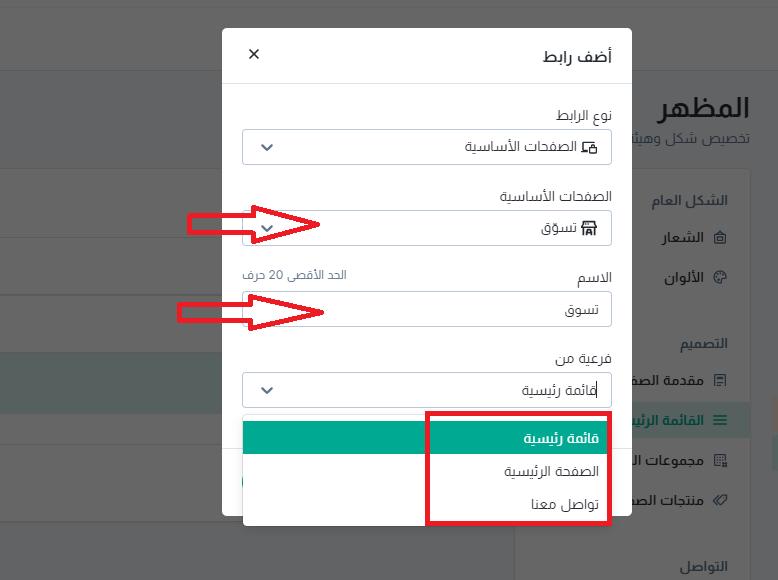 كيفية تعديل قائمة متجرك الإلكتروني الرئيسية