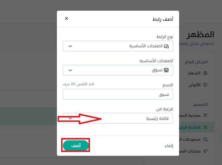 كيفية إضافة قائمة رئيسية لمتجرك الإلكتروني