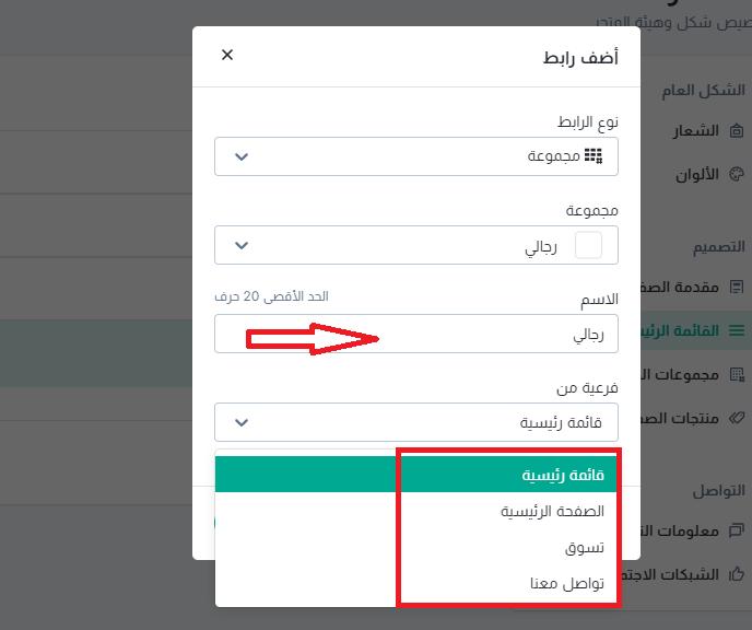 كيفية تحديد قائمة رئيسية لمتجرك الإلكتروني
