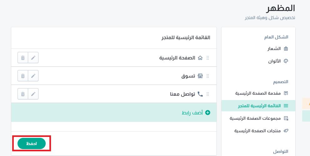 كيفية تعديل وحفظ قائمة متجرك الإلكتروني الرئيسية