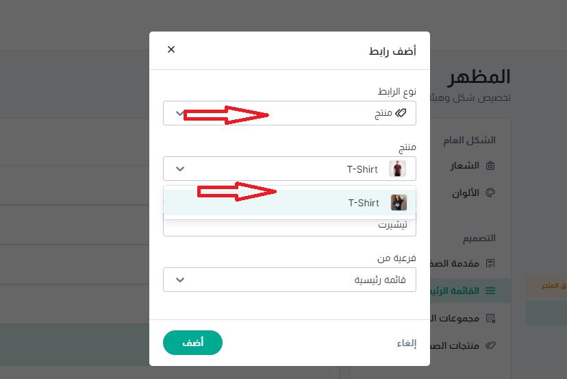 إضافة قسم للقائمة الرئيسية للمتجر الإلكتروني
