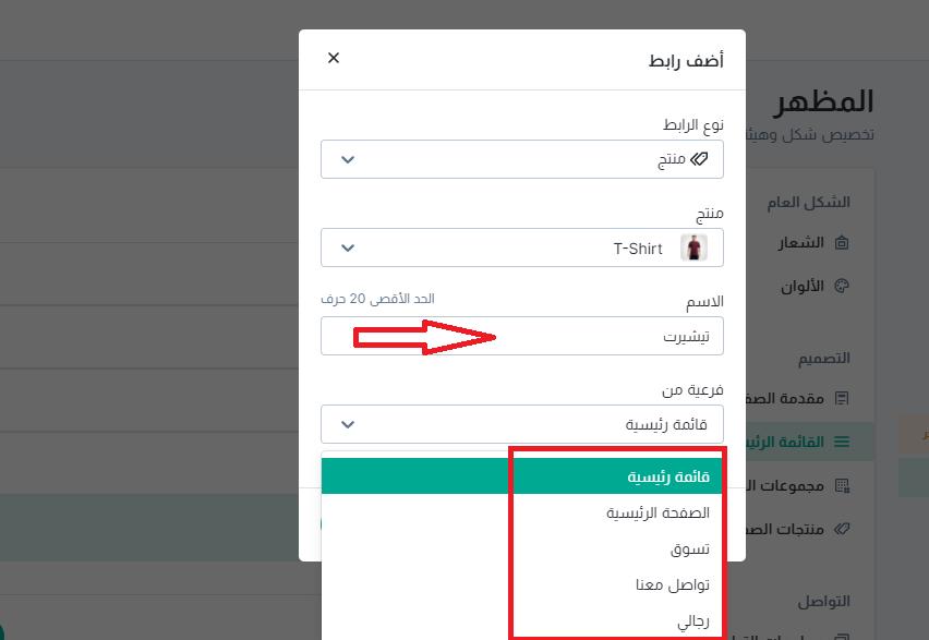 إضافة منتج إلى القائمة الرئيسية للمتجر الإلكتروني