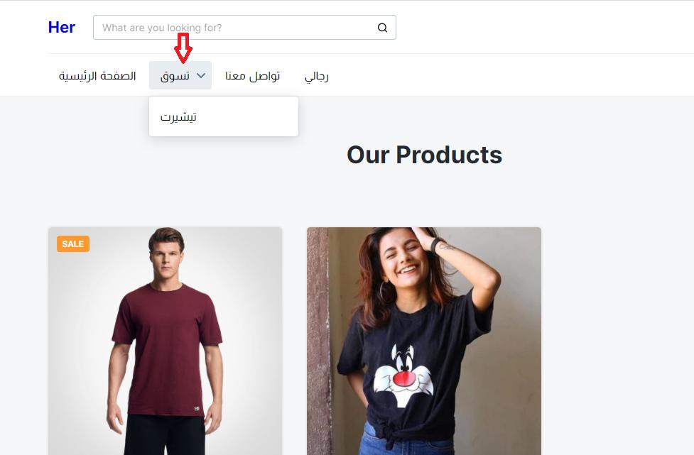 إضافة قوائم فرعية للمتجر الإلكتروني