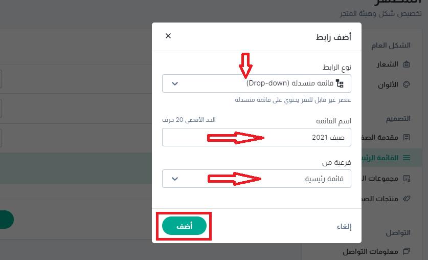 خطوات إضافة قوائم فرعية في المتجر الإلكتروني