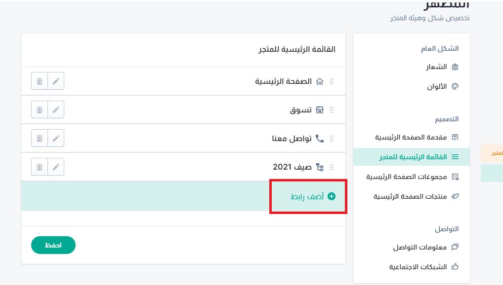خطوات إضافة قوائم فرعية داخل القائمة الرئيسية للمتجر الإلكتروني