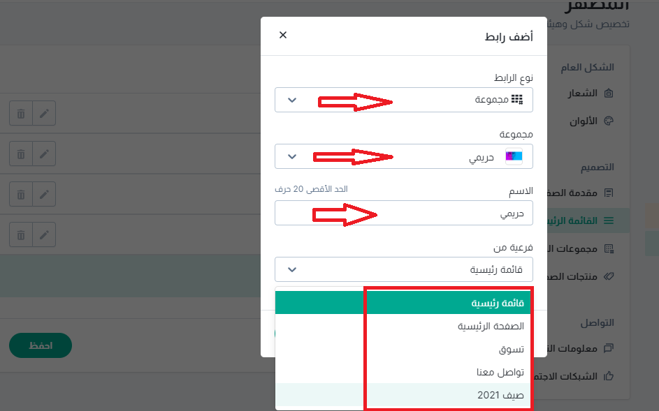 كيفية إضافة قوائم فرعية في المتجر الإلكتروني
