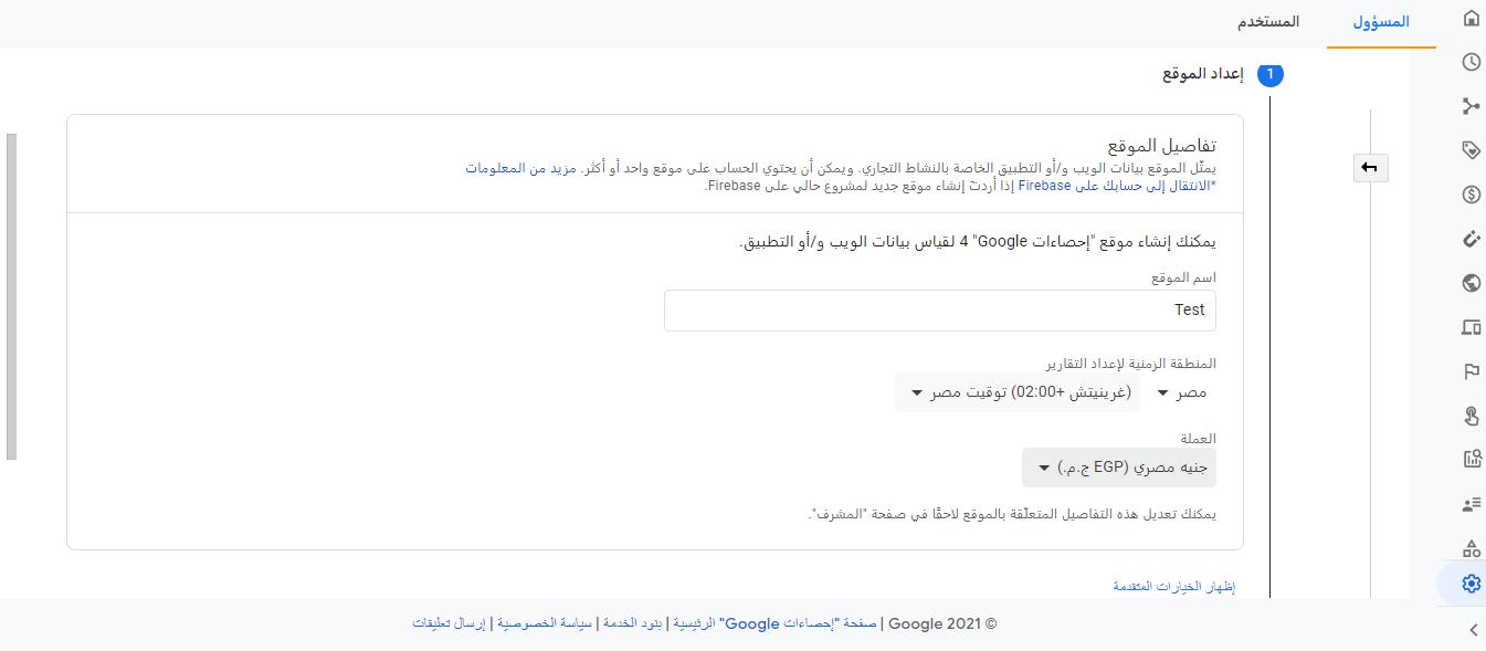 إضافة تحليلات جوجل لمتجرك