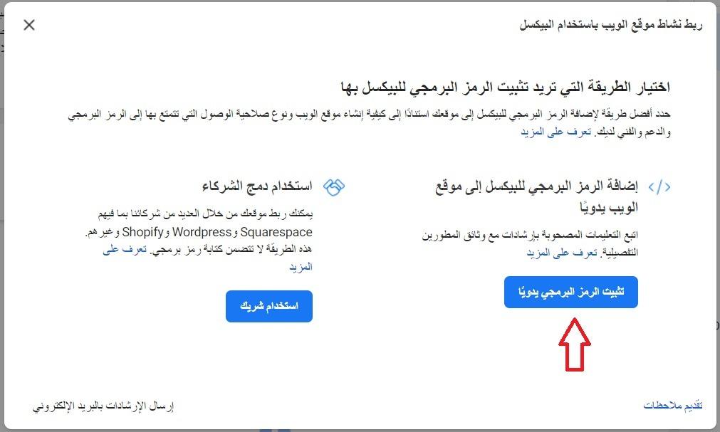 لمتجرك Facebook Pixel إضافة