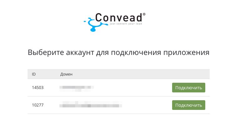 Инструкция по установке Convead на Ecwid