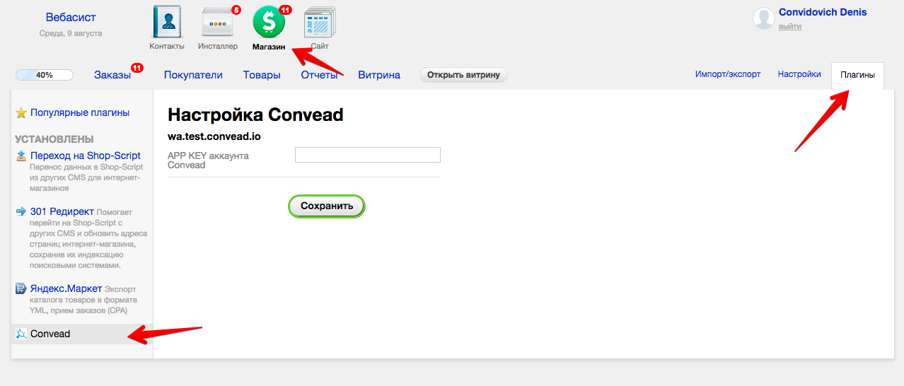 поле APP KEY аккаунта Convead