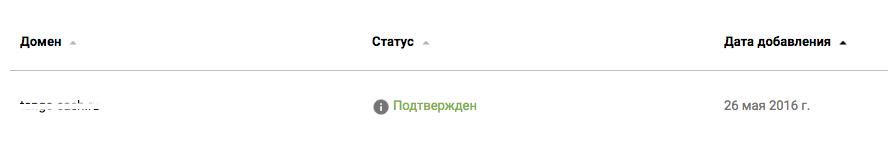 Строка подтверждения домена