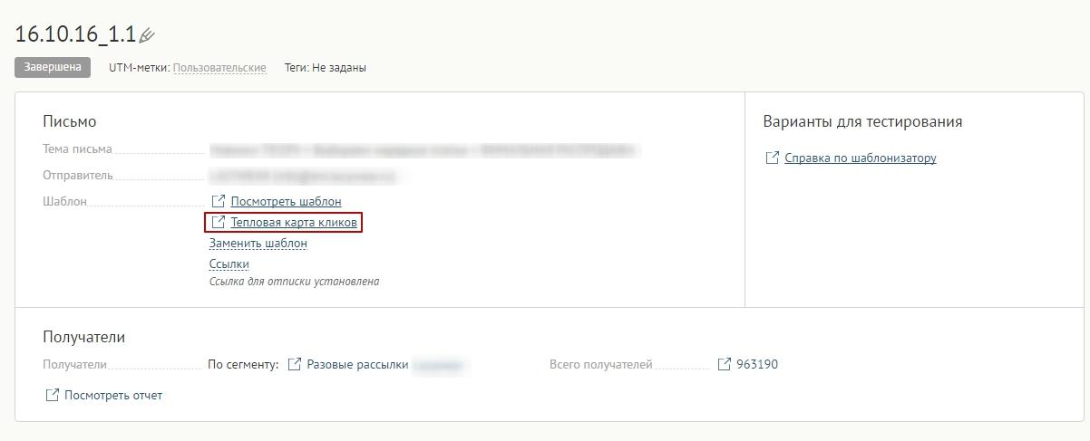 utm метки для рассылки email