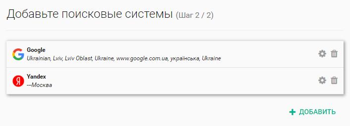 SpySERP выбор поисковой системы